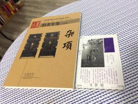 2008古董拍卖年鉴:杂项(全彩版)