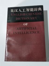 英汉人工智能辞典