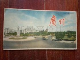 老地图------《广州》�。�1965年初版一印,广东人民出版社)先见描述!