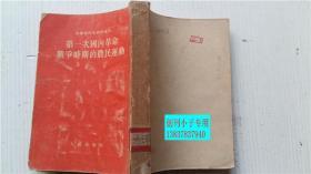 第一次国内革命战争时期的农民运动 人民出版社编辑出版 32开