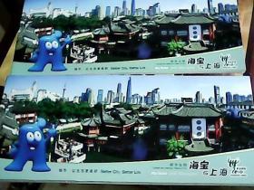 海宝与上海(都市文物)一本12张