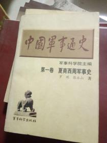中国军事通史 第一卷夏商西周军事史【平】首版