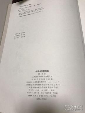顾琴书法篆刻集