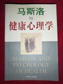 马斯洛与健康心理学