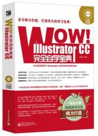 WOW!Illustrator CC完全自学宝典
