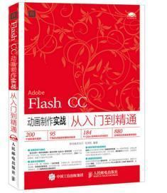 Flash CC动画制作实战从入门到精通