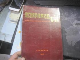 进口纸浆技术检验专辑 第一册