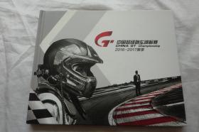中国超级跑车锦标赛2016-2017赛季