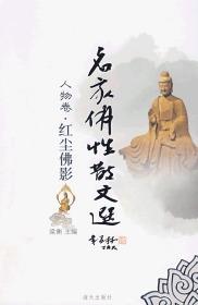 名家佛性散文选:红尘佛影(人物卷)