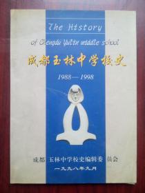 成都玉林中学校史,1988-1998,玉林中学,石羊中学