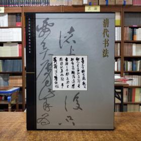 故宫博物院藏文物珍品大系:清代书法