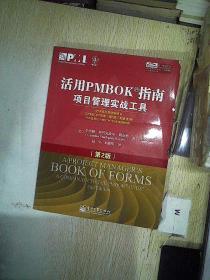 活用PMBOK指南:项目管理实战工具  第2版