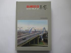 杭州建设年鉴2007