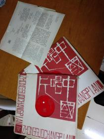 大薄膜唱片-朝阳乐队一二发快递费12元或到付邮费