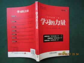 """学习的力量 【中国学生的""""学习方法第一书""""】"""