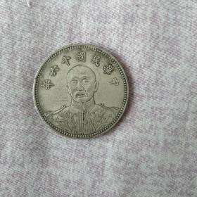 中华民国十六年纪念币