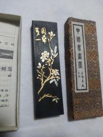 八十年代上海墨厂老墨块   二两