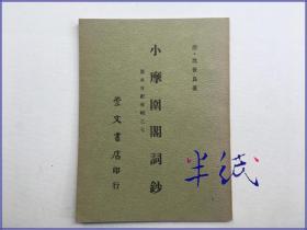 小摩围阁词钞 1972年初版