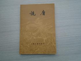 说唐(32开平装1本 原版正版书,扉页有原藏书人签名。内页有少许笔画横。详见书影)