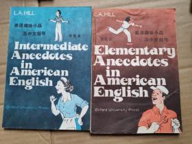 美语趣味小品及中文指导  初级本 中级本