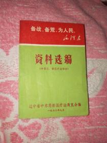 资料选编(中草药,新医疗法部分)