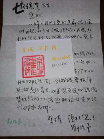 画家:刘治至赵俊生毛笔信札一通附原实寄封1990年