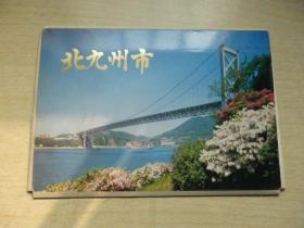 北九州市 明信片 8张
