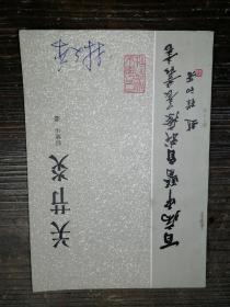 百病中医自我疗法丛书——关节炎b3-2