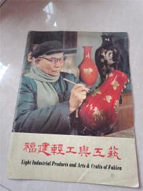 福建轻工与工艺(70年代出版)