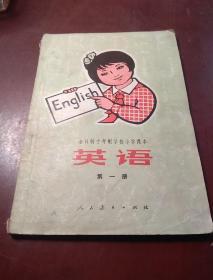 老课本  全日制十年制学校小学课本  英语 第一册   无勾画笔记