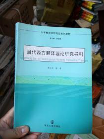 当代西方翻译理论研究导引 大学翻译学研究型教材   高于九品       新E2