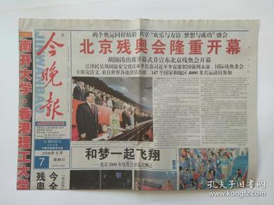 今晚报2008年9月7日【北京残奥会隆重开幕】