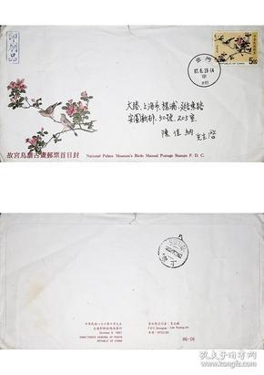 730贴台湾邮票特专378故宫鸟谱古画邮票金门寄大陆实寄封 上海到戳