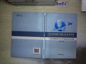 中国民用航空航行技术的革命--基于性能的导航(PBN)在中国民航的应用与发展