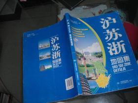 泸苏浙地图集