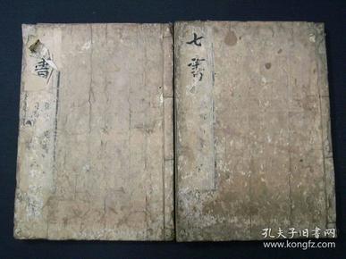 日本宽政五年皮纸木刻:【七书正文】一套两册全!此为军事书籍,武经七书!稀见版本!