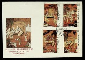 460台湾邮票特专210宋人十八学士图古画邮票首日封 新庄一支首日戳
