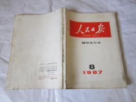 人民日报             缩印合订本      1987年8