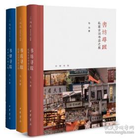 签名钤印《芷兰斋书店寻访三部曲》毛边本,所售这套书与市场上的签名钤印版不同,特别之处在于三册均有韦力老师的亲笔签名和钤印