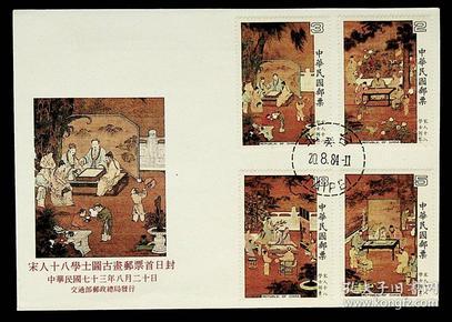 460台湾邮票特专210宋人十八学士图古画邮票首日封 台北中英文首日戳 本套邮票仅发行120万套 贴票制作成套票首日封的数量更少