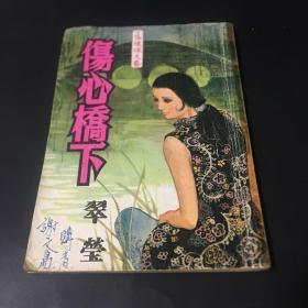 70年代环球文艺《伤心桥下》初版