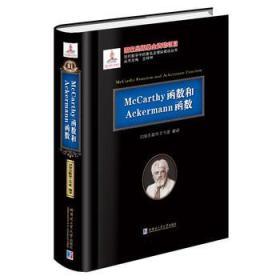 McCarthy函数和Ackermann