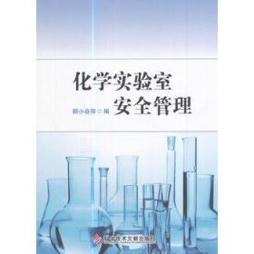 化学实验室安全管理