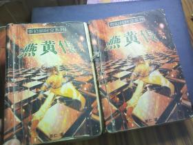 武侠:莫仁作品 奇幻超时空系列 燕黄传 全2册 上下