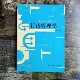 行政管理學(第3版)/21世紀公共管理系列教材
