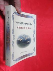 安多藏语会话读本(藏汉对照)
