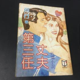 新潮小说何行著巜第三任丈夫》初版