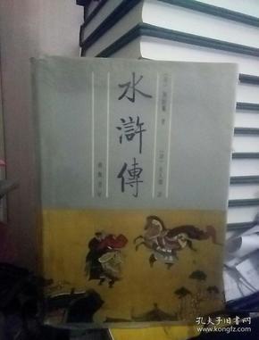 水浒传(一版一印)下册