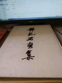 《傅抱石画集》江苏美术出版社1985年一版一印布面