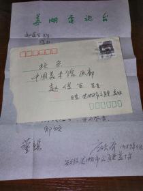 美术家:应天齐至赵俊生信札一通附原实寄封